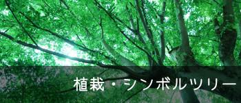 アイテムシンボルツリー